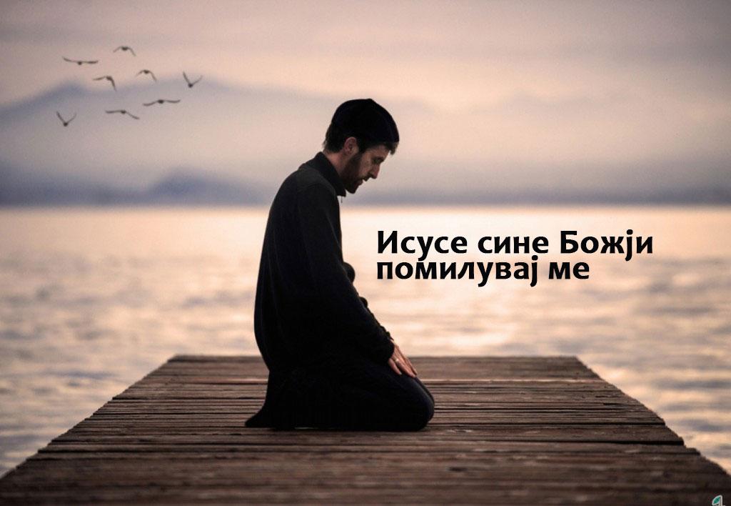 Не одете кај бајачки да ви тргат клетви. Повтарајте ја оваа молитва и Бог сигурно ќе ви помогне!